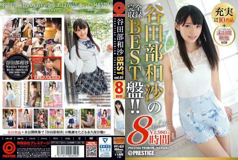 PPT-037 谷田部和沙 8時間 BEST PRESTIGE PREMIUM TREASURE vol.01