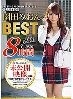 PPT-046 園田みおん 8時間 BEST PRESTIGE PREMIUM TREASURE vol.01