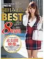 園田みおん 8時間 BEST PRESTIGE PREMIUM TREASURE vol.01