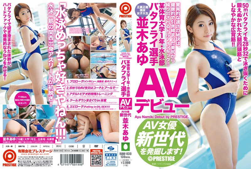 RAW-030 Certain Physical Education College A Year Swimming Part I Unearthed The Butterfly Players Namiki Ayu AV Debut AV Actress A New Generation!