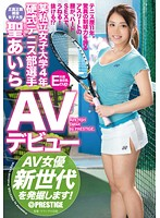 RAW-037 We Unearthed Certain Private Women's College Four Years Hardball Tennis Player St. Aira AV Debut AV Actress A New Generation!