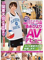 RAW-040 某私立大学4年 バスケットボール強豪クラブチーム所属須永ひより AVデビュー AV女優新世代を発掘します! 36