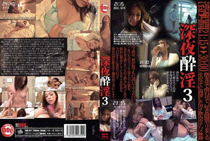 RDD-011 Three Late-night Drunken Slutty (Prestige) 2010-05-21
