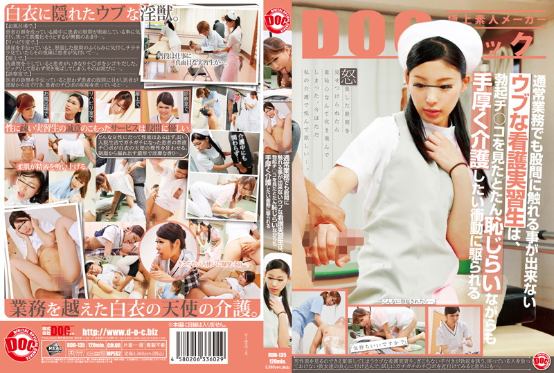 RDD-135 Naive Student Nurse That Can Not Be Touched In The Crotch In The Normal Course Of Business Are Tempted To Be Generous But Shyness Care As Soon As I Saw The Erection Ji 䄆