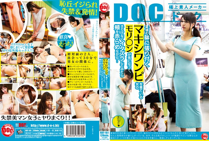 RDT-161 Mori 䄆 Emissions Of A Woman Wearing A Maxi Dress Which Sticks To The Body In The Summer Is In The Mood If You Try To Prank Casually?While Blushed ...