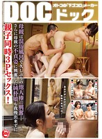 [RDT-255] Mother Parent-child Co-3P