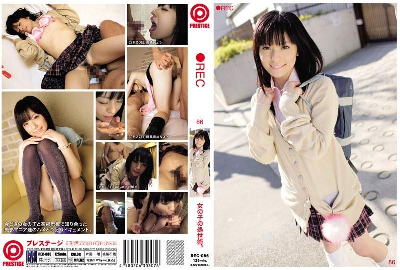 REC-086 REC 86 (Prestige) 2010-03-11