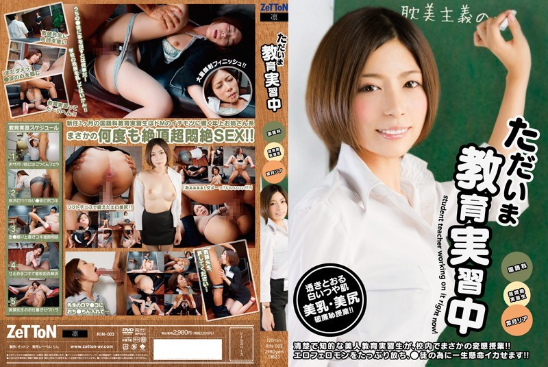 RIN-003 03 Rear Natsuki In Teaching Practice ‹Ù‹Ê‹ã‹_