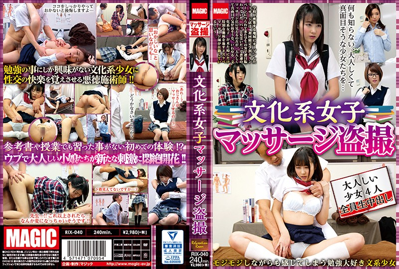 RIX-040 Cultural Girls Massage Voyeur