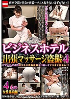RIX-067 Business Hotel Business Trip Massage Voyeur 4
