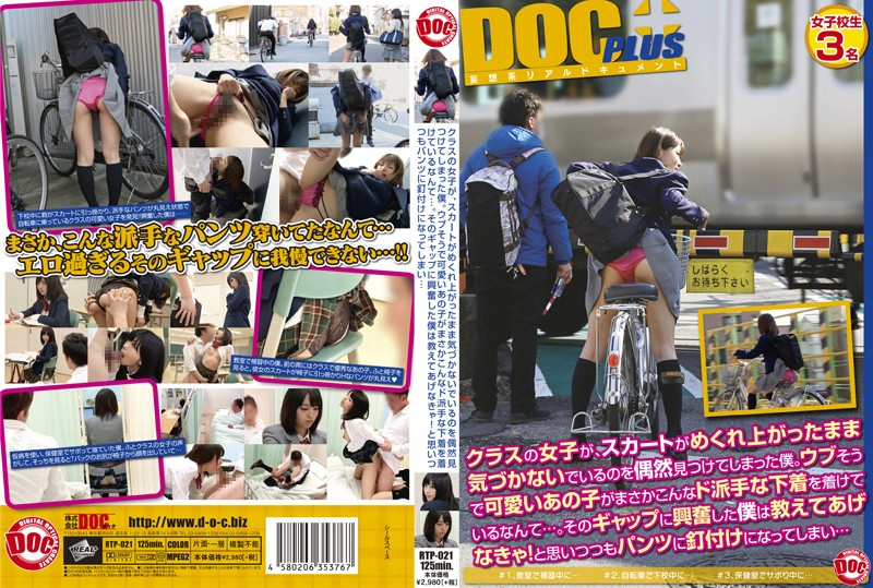 RTP-021 I You've Stumbled Girls Of The Class The're Not Aware Skirt Remains Everted.That Girl Is Cute Naive Likely Nantes Wearing Underwear Flashy This De ... No Way. I Was Excited By The Gap Must Teach!It Becomes Glued To The Pants While I Think That ...