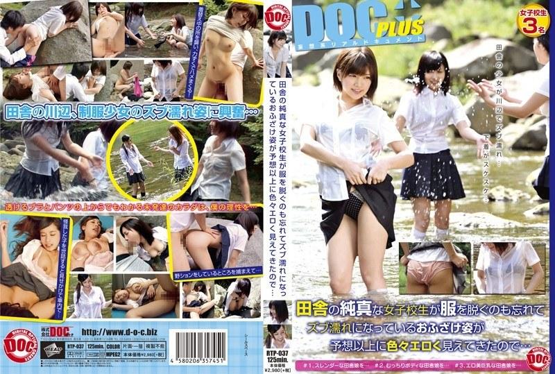 RTP-037 田舎の純真な女子校生が服を脱ぐのも忘れてズブ濡れになっているおふざけ姿が予想以上に色々エロく見えてきたので…
