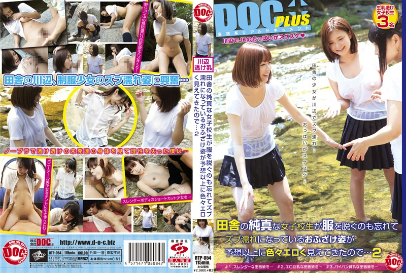 RTP-054 Since The Country Of Innocent School Girls Is A Tongue-in-cheek Appearance Has Become Subtilis Wet Forget Also Take Off The Clothes Have Appeared Various Erotic Than Expected ... 2