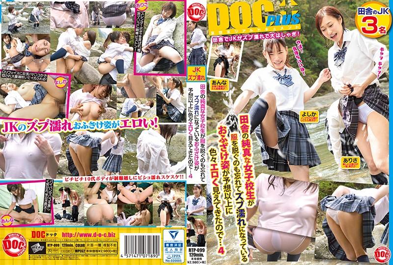 田舎の純真な女子校生が服を脱ぐのも忘れてズブ濡れになっているおふざけ姿が予想以上に色々エロく見えてきたので…4 『RTP-099』