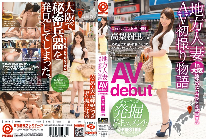 SGA-027 Provincial Housewife AV's First Take Story Takanashi Juri AV Debut
