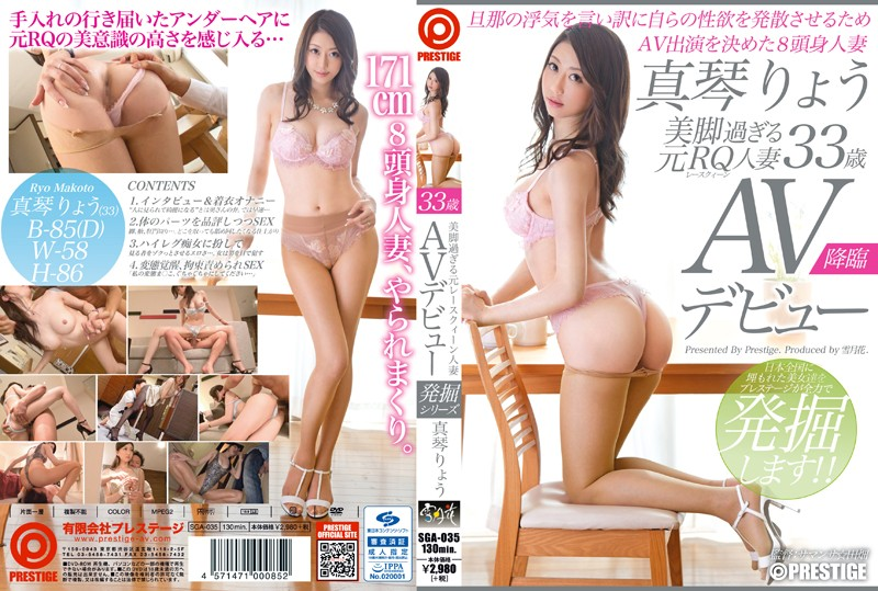 SGA-035 I Decided The AV Appeared To Dissipate Their Sexual Desire The Affair Of The Original Race Queen Married Makoto Ryo 33-year-old AV Debut Husband Too Much Legs To Excuse 8 Head And Body Wife