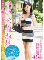 "SGA-062 Out ""super-sensitive De M Wife Screaming In Agony As Soon As Ji ○ Has Been Inserted"" Rin Maple In The 40-year-old Affair Hot Springs 9"