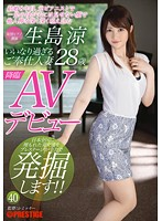 SGA-066 Compliant Too Slave Married Active Piano Instructor Sayaka Ikushima 28-year-old AV Debut Married 8 Years, 40 Mother Of TEMPORARY In The Original Pianist Deeply Writes Deeply Gripper Others Stick In The Face That Does Not Show The Husband