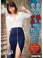 SGA-094 With The Best Mistress, The Best Cum Shot Intercourse 17