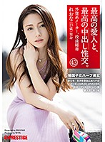 SGA-129 The Greatest Creampie Sex, With The Greatest Lover 43 A Half-Japanese Beauty Who Studied Abroad