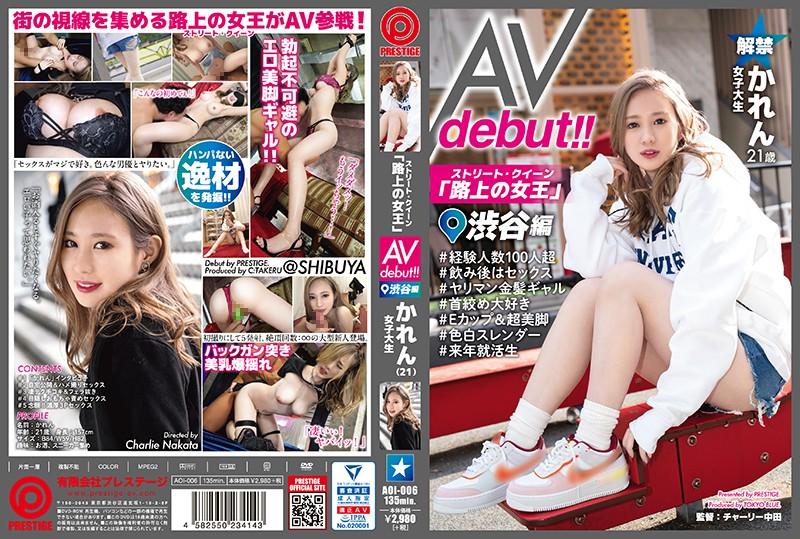 [SHAAOI-006] ストリート・クイーン AV debut!! かれん(21)女子大生 街の視線を集める路上の女王がAV参戦! 生写真3枚付き