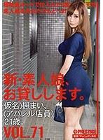 【数量限定】新・素人娘、お貸しします。 VOL.71 仮名)楓まい(アパレル店員)21歳。 生写真3枚付き