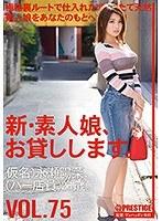 【数量限定】新・素人娘、お貸しします。 75 仮名)永瀬陽菜(バー店員)21歳。 生写真3枚付き