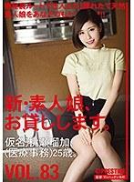 【数量限定】新・素人娘、お貸しします。 83 仮名)桃瀬瑠加(医療事務)25歳。 生写真3枚付き