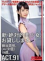 【数量限定】新・絶対的美少女、お貸しします。 91 藤谷真帆(AV女優)19歳。 生写真3枚付き