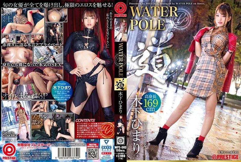 [WPS-003] 【数量限定】WATER POLE ~道~ 木下ひまり 旬の女優が全てを曝け出し、極限のエロスを魅せる! 生写真3枚付き