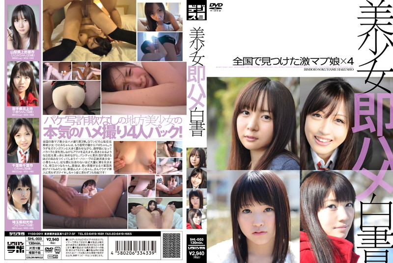 SHL-003 Pretty white paper 03 immediately Saddle