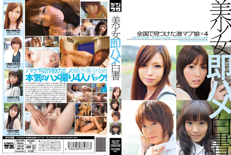 SHL-004 Pretty White Paper 04 Saddle Immediately