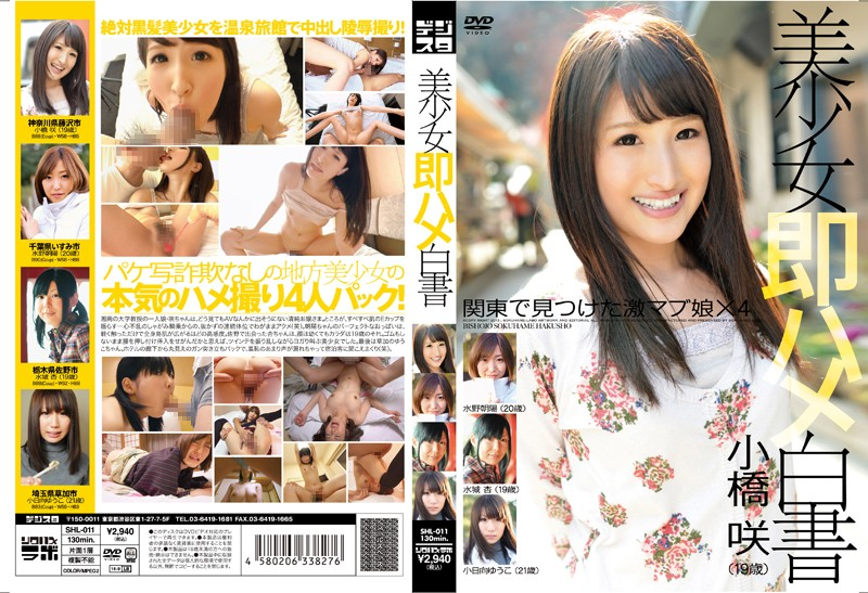 SHL-011 美少女即ハメ白書 11