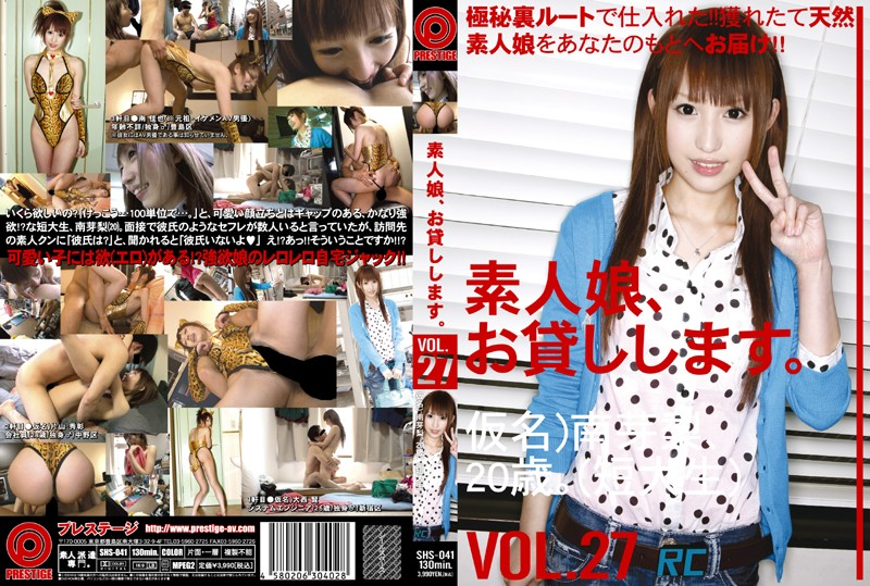 SHS-041 Amateur Girls And Then Lend You. VOL.27