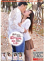 素人妻が初めての野外濃厚キス!?路チューのスリルと濃厚接吻の刺激に発情した人妻は… SIM-028画像