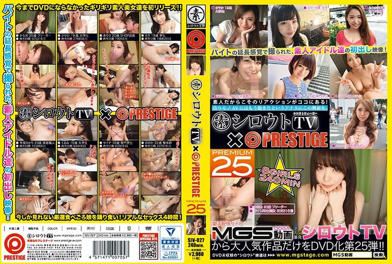 SIV-027 Amateur TV _ PRESTIGE PREMIUM 25