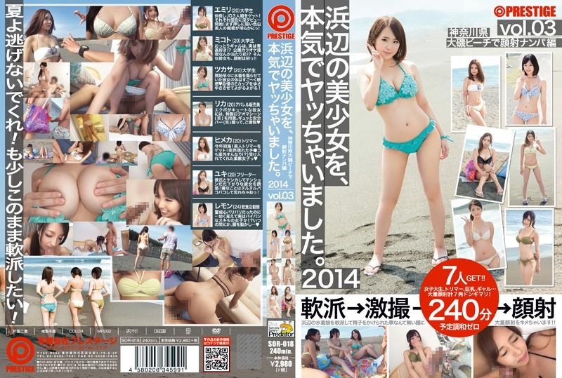 SOR-018 浜辺の美少女を、本気でヤッちゃいました。 2014 vol.3