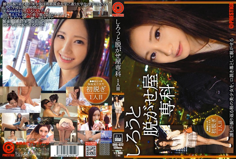 SRS-022 1 Person Senka Ya Take Off Amateur
