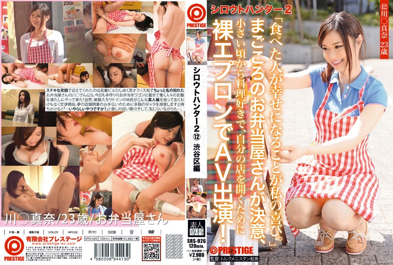 SRS-026 Amateur Hunter 2.12