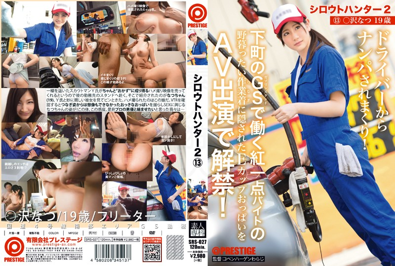 SRS-027 Amateur Hunter 2.13