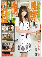 SRS-052 Amateur Hunter 2 · 37