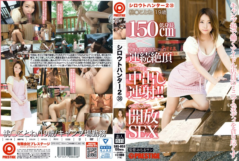 SRS-053 Amateur Hunter 2 38