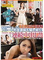 SRS-063 Amateur Hunter 2 · 44