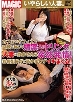 TEM-027 Suddenly Estrus Once You Drink To Married Woman Aphrodisiac Containing Drink Is Referred To As A Tasting In A Cafe Or Office!Spree Without Regard Tokoro To Can Not Stand! !
