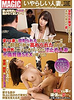 TEM-089 I Want To See The Moment My Beloved Wife Is Cuckold ...! !Immediately After Being Exhilarated In The Husband's Foreplay, The Stop Wife Who Has Been Alone With Other Men Pants In Affair Immorality SEX! ?