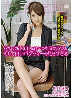 TGAV-024 Satsuki Mao - The New Office Ladies Are Always In Miniskirts, And We Can Clearly See Their White Underwear