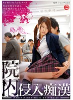 TLS-010 Intrusion Molester Hospital