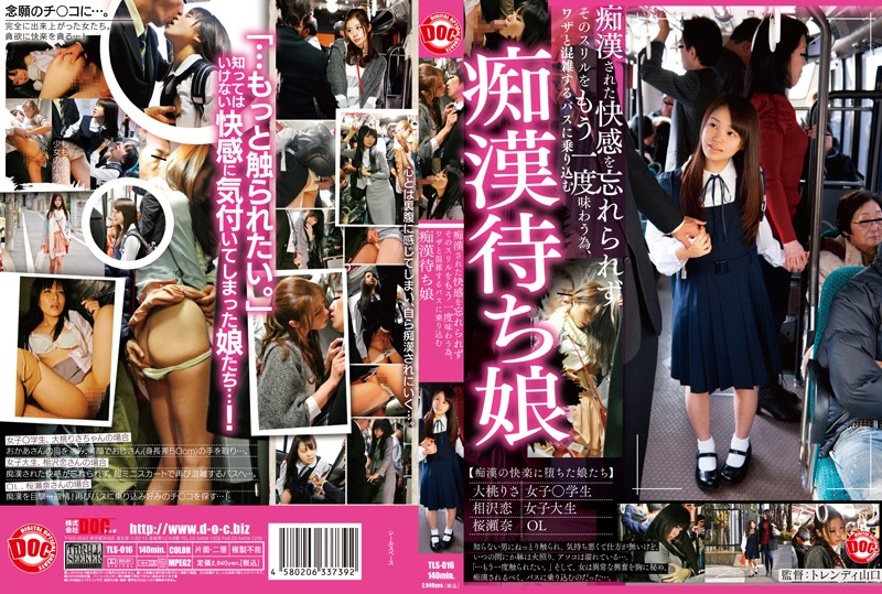 TLS-016 Taste Again For The Thrill Not Forget The Pleasure That Is Pervert Pervert Daughter Waiting To Board The Bus Crowded With Trick