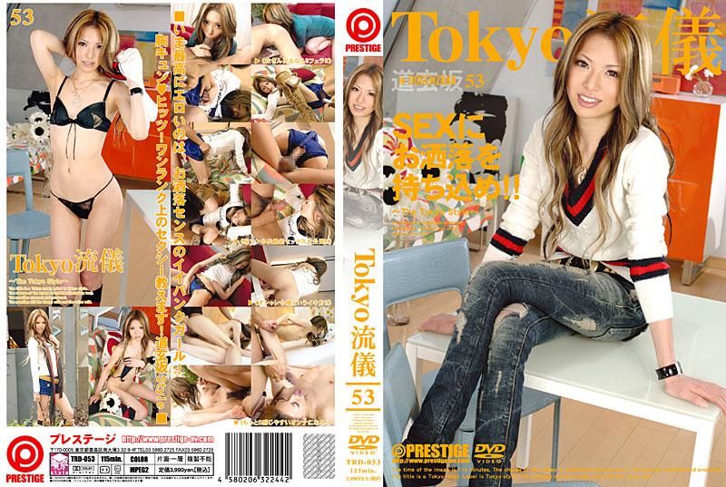 TRD-053 53 Tokyo Fashion (Prestige) 2008-02-02