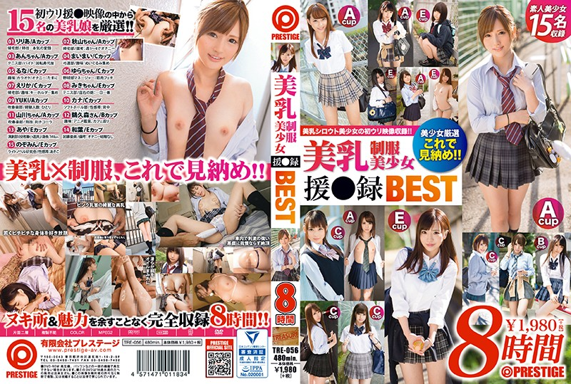 Beautiful Breast Uniform Bishoujo Assistance ● Recording BEST Beautiful Breasts × Uniform, This Is A Surprise! !
